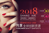 2018 23rd Shanghai Beauty Cosmetics Expo